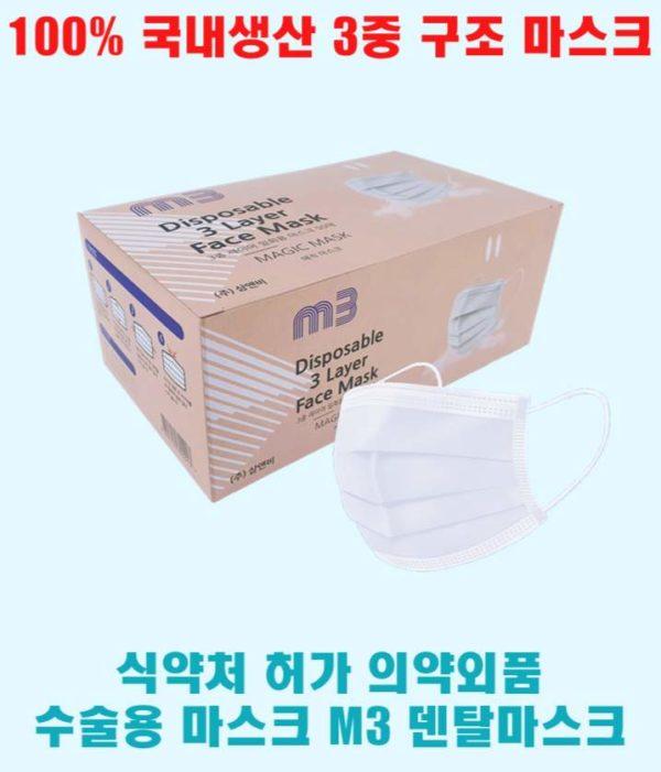 Sugical Dental Mask 1 Box (50 Pcs) Made in Korea
